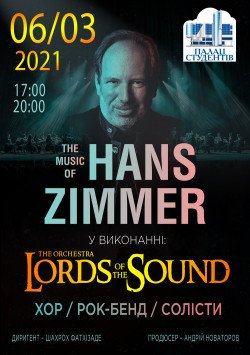 Lords of the Sound. Черкаси